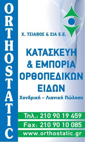 orthostatic.gr